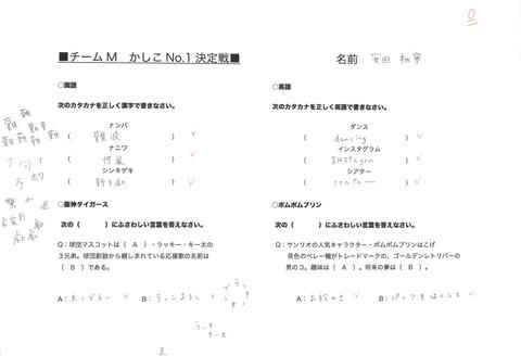 【NMB48】安田桃寧「チームM かしこNo.1決定戦」でやらかすwwwwww