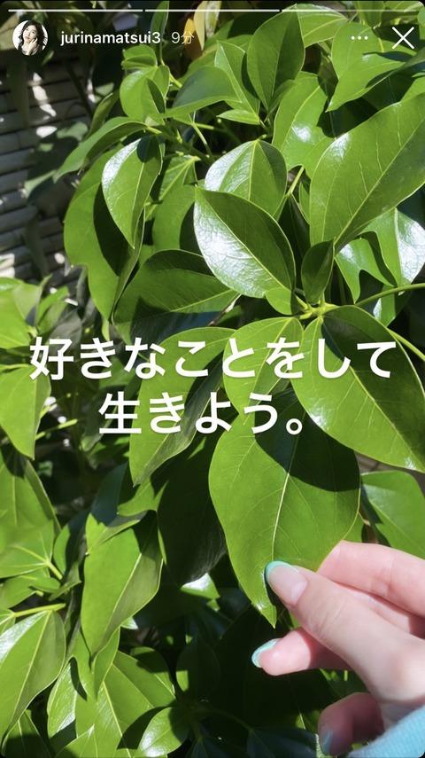 【元SKE48】松井珠理奈さん「好きなことをして生きよう」