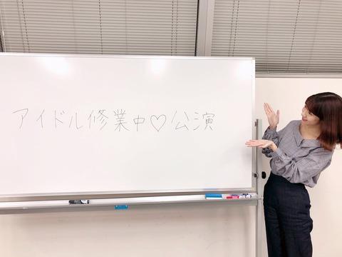 【AKB48】柏木由紀プロデュース公演「アイドル修業中❤️公演」開催決定!16期生とドラフト3期生が出演