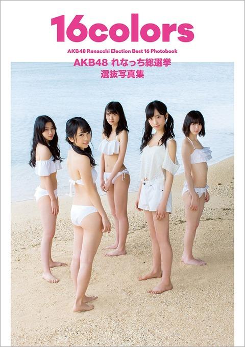 AKB48れなっち総選挙選抜写真集でみーおんもゆいゆいもハレンチな姿でクソワロタwww【向井地美音・小栗有以】