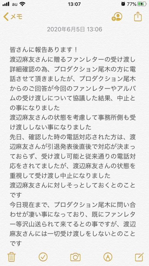 渡辺麻友にファンレター送る企画が中止、事務所がまゆゆの状態を考慮して判断