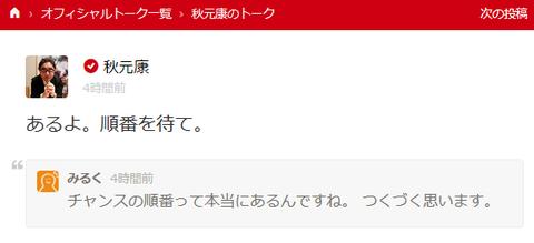 【AKB48】秋元康「チャンスには順番がある。その順番が回って来るのを待て」