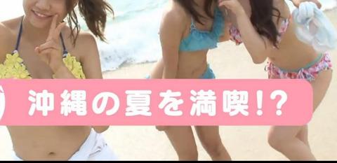 【朗報】AKB48メンバーの「沖縄の夏満喫」水着画像キタ━━━(゚∀゚)━━━!!