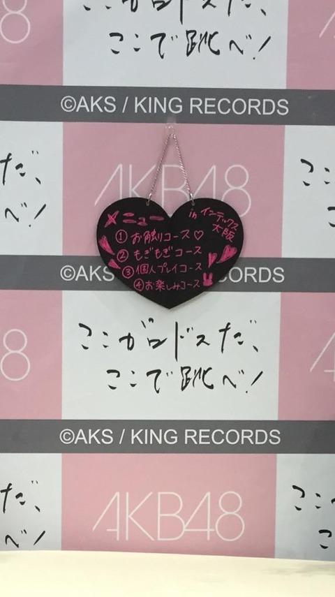【AKB48】茂木忍の写メ会メニューが完全に風俗なんだがwww