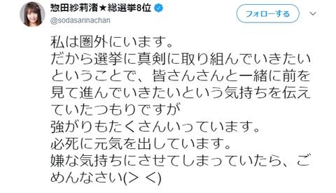 【SKE48】惣田紗莉渚★総選挙8位「嫌な気持ちにさせてしまっていたらごめんなさい、でも1人500票入れて」