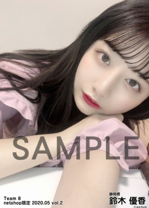 【AKB48】チーム8鈴木優香ちゃん「推しメンはSTU48の石田千穂さん」