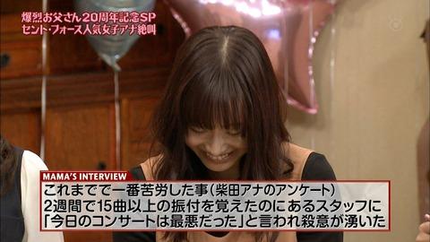 【めちゃイケ】柴田阿弥「2週間で15曲覚えたのに、そのコンサートが最悪だったとスタッフから言われて殺意が湧いた」【キャプ画像あり】
