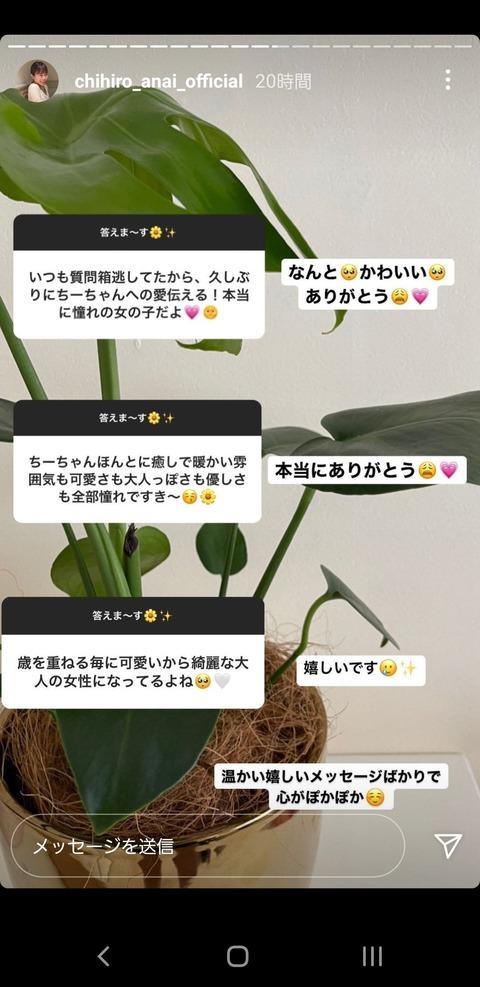 【元HKT48】穴井千尋さん、インスタストーリーの質問返しで自作自演か?