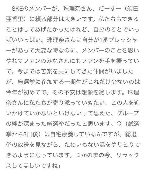 【報道統制】大場美奈「松井珠理奈は今は自宅療養中」→削除【SKE48】