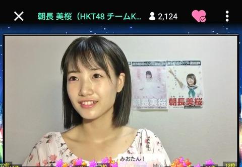【悲報】みおたすからアイドルオーラが消えてしまった・・・【HKT48・朝長美桜】