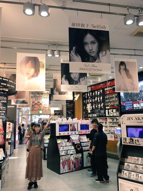 【サイゾー】前田敦子、女優活動限界でAKB復帰を検討…秋元康P、近々引退発表へ
