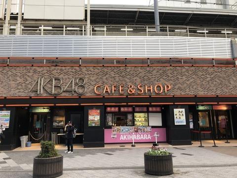 【大喜利スレ】こんなAKB48カフェはいやだ
