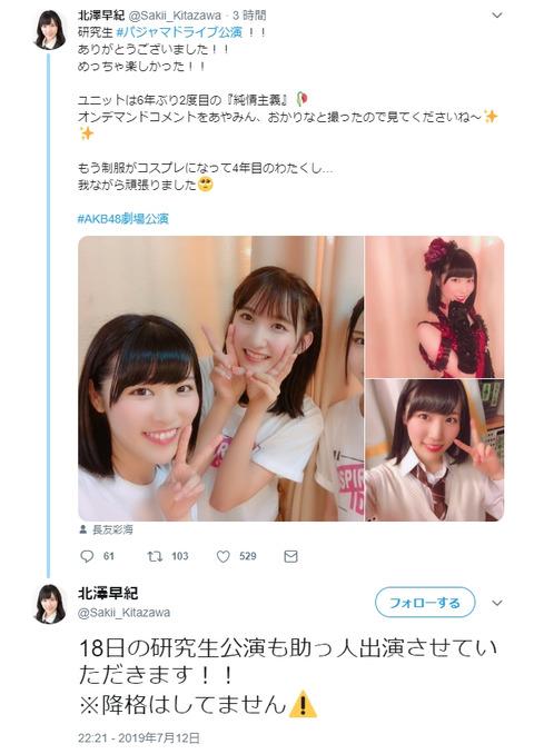 【AKB48】北澤早紀「私は降格はしてません」