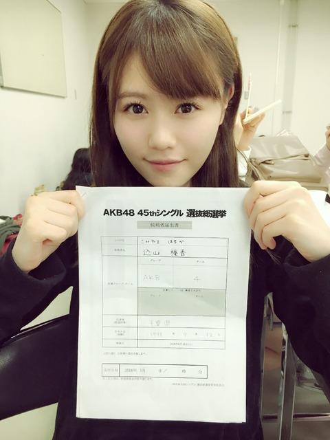 【AKB48】何でこみはるは総選挙に執着するのか?【込山榛香】