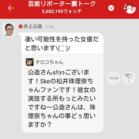【SKE48】井上公造「松井珠理奈は凄い可能性を持った女優」