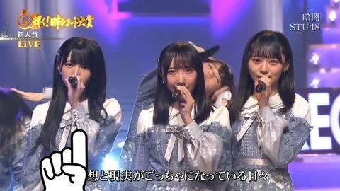 【朗報】STU48市岡愛弓ちゃん、「あの可愛い子だれ!?」レコード大賞で見つかった!!!