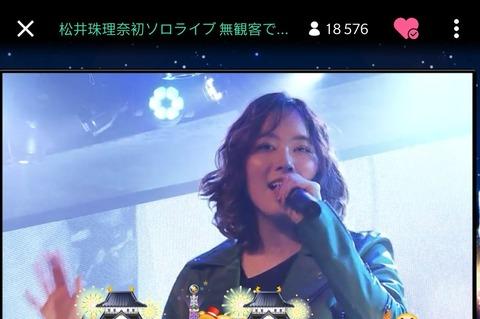 【悲報】山本彩初出演のMステは沢山のメンバーが見ていたのに、なぜ松井珠理奈のソロライブは誰も見なかったの?