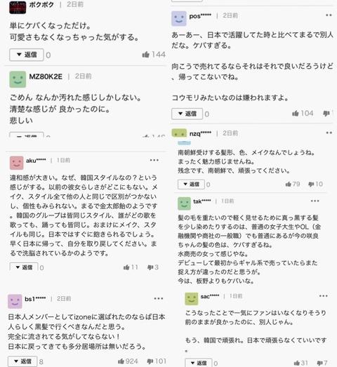 【IZ*ONE】ヤフコメ民、宮脇咲良への誹謗中傷を女ヲタに晒され大炎上
