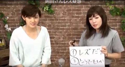 【AKB48】岡田奈々って何でレズ扱いになってるの?