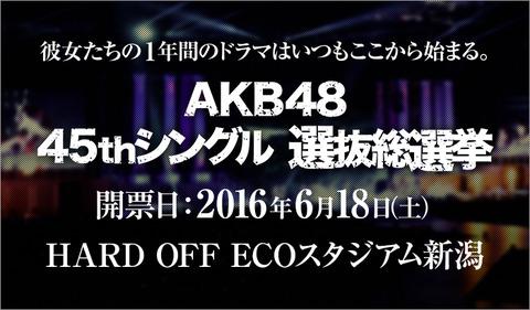 【AKB48総選挙】上位のメンバーが選挙辞退するのやめろよ
