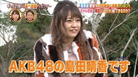 【AKB48】「有吉ゼミ」で島田晴香が全国民に見つかったwwwwww