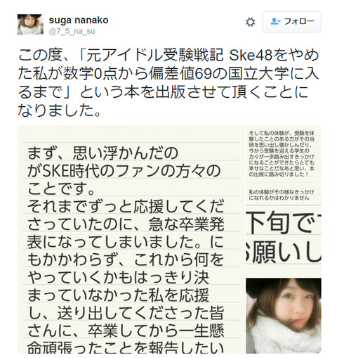 【元SKE48】菅なな子が「元アイドル受験戦記 SKE48をやめた私が数学0点から偏差値69の国立大学に入るまで」を出版