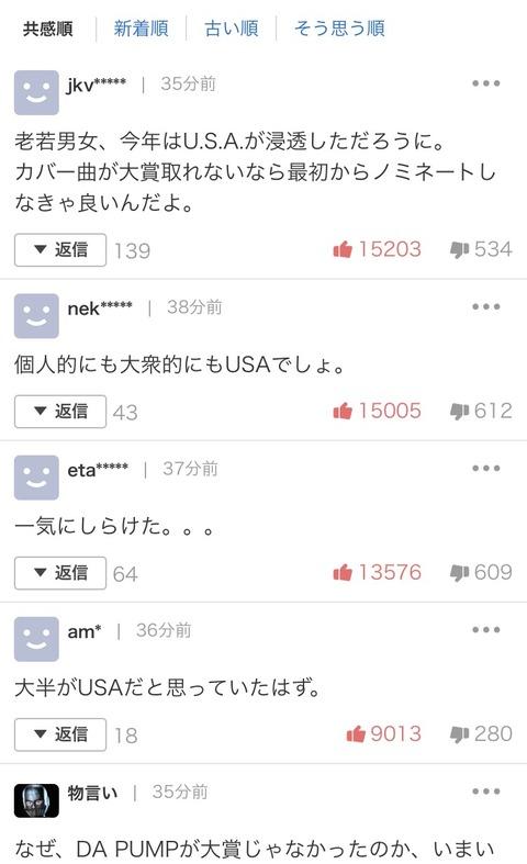 【悲報】 ヤフコメ大炎上!! レコード大賞は乃木坂46じゃなくてDA PUMPだろ!!!