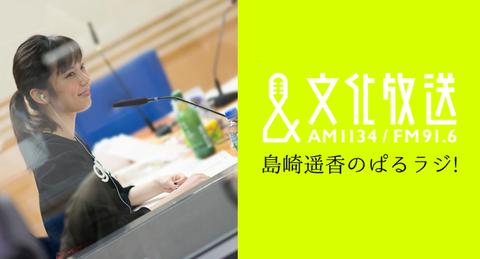 【ぱるラジ】島崎遥香が朝ドラひよっこオーディションについて語る