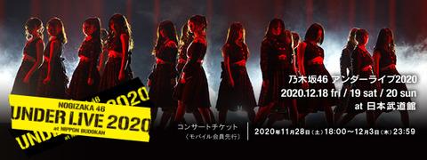 【朗報】乃木坂46が来月から有観客ライブを再開【アンダーライブ】