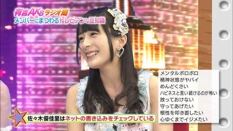 【AKB48】ゆかるんみたいなメンヘラと付き合うのってやっぱり大変?【佐々木優佳里】