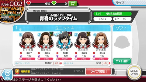 【NMB48】薮下柊ちゃんが選ぶユニット選抜がバランスいいと話題に【公式音ゲー】