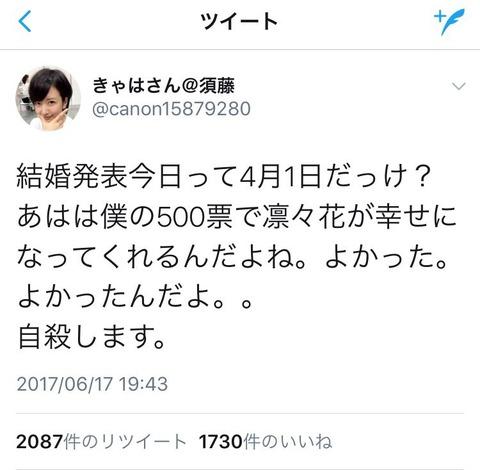 【NMB48】須藤凜々花、握手会で彼氏に関する質問をスルー