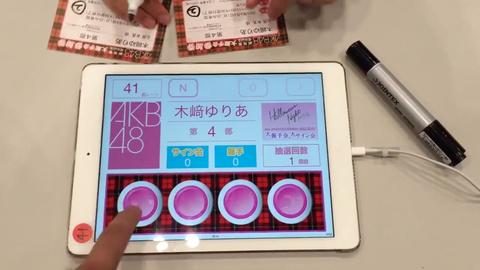 【AKB48】握手会のiPad抽選を当てるにはどうすればよいのか?
