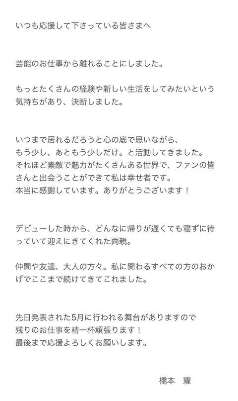 【元AKB48】橋本耀が芸能界引退!