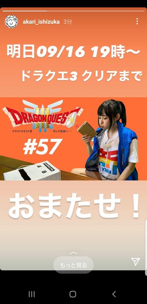 【朗報】あんちゅのドラクエ3実況が3年ぶりに再開wwwwww【NMB48・石塚朱莉】