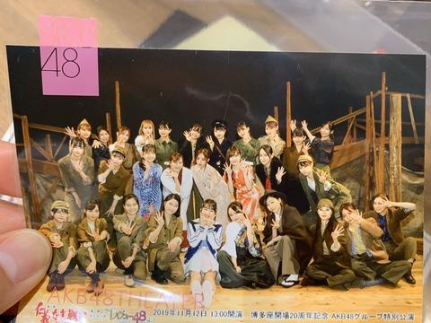 【AKB48G】博多座のメンバーが記念写真で意味深なサイン。スポニチ掲載かwww