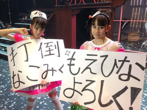 【AKB48G】将来性を見越して12歳ぐらいのロリメンを獲るのってぶっちゃけ愚策だよな