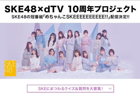 【朗報】SKE48、またもや新たな冠番組スタート!!!