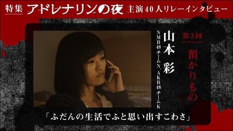【アドレナリンの夜】第3話、山本彩主演「預かりもの」キャプ画像まとめ