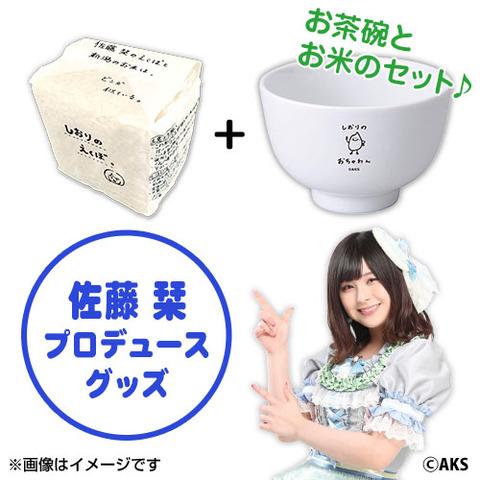 【笑撃】AKBグループショップでお茶碗と白米を販売www【AKB48・佐藤栞】
