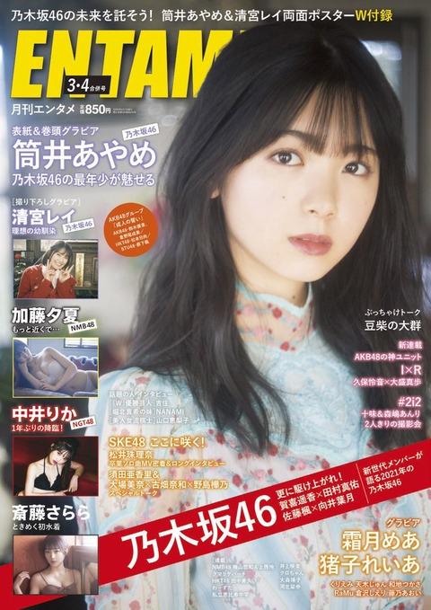 【NGT48】中井りか「乃木坂46特集号に載れたので実質私は乃木坂」