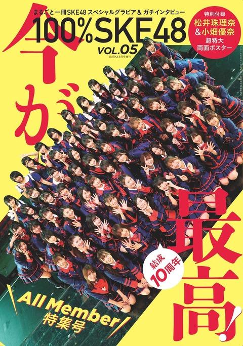 【朗報】SKE48のケータリング、やっぱりおいしくて豪華だったことが明らかに