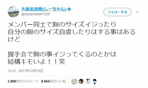 【AKB48】大家志津香「握手会で胸の事イジってくるのとかは結構キモいよ!!笑」