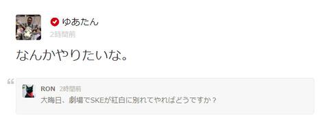 【755】ヲタ「大晦日はSKE劇場で紅白イベントを」→湯浅「なんかやりたいな。」