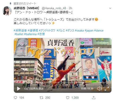 【動画】NMB48貞野遥香ちゃんの路上バレエがクルクルクルクル凄いwww【#アンドゥトロワ】