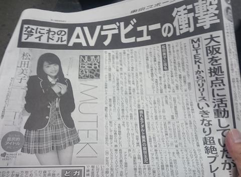 【東スポ】なにわのアイドルAVデビューの衝撃www【元NMB48・岡田梨紗子】