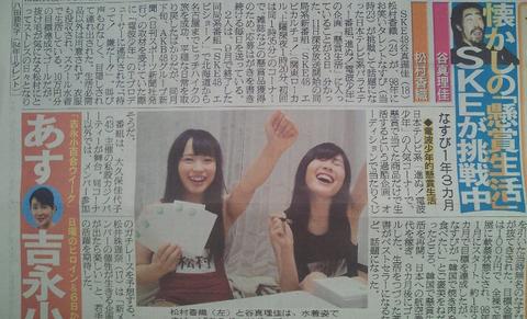 【SKE48】松村香織と谷真理佳の懸賞生活って当たりすぎじゃない?