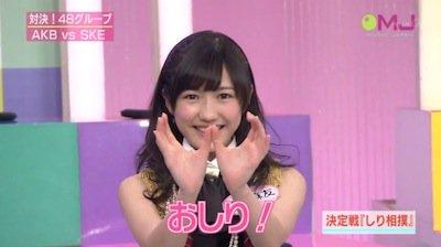 【AKB48G】メンバーのおしりω画像ください