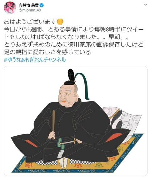 【AKB48】総監督みーおん、徳川家康の肖像画を知らない【向井地美音】