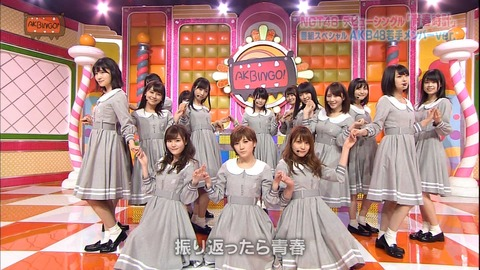 【AKBINGO】AKB48の「青春時計」がNGT48を軽く越えてた件